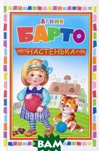 Купить Настенька, Омега-пресс, Агния Барто, 978-5-465-03353-4