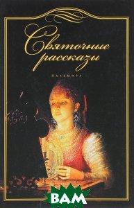 Купить Святочные рассказы, Пальмира, Е. Душечкина, 978-5-521-00133-0