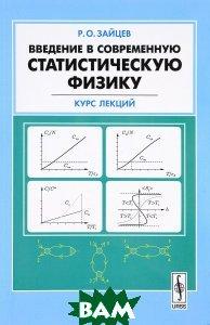 Введение в современную статистическую физику. Курс лекций, Либроком, Р. О. Зайцев, 978-5-397-03434-0  - купить со скидкой