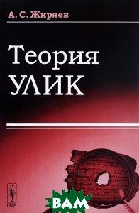 Купить Теория улик, Либроком, А. С. Жиряев, 978-5-397-05229-0