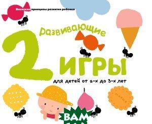 Купить Gakken. Развивающие игры для детей от 2 до 3 лет, ЭКСМО, 978-5-699-82661-2