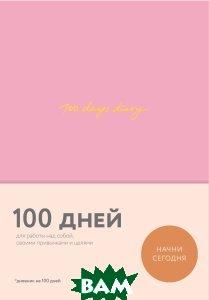 Купить 100 days diary. Ежедневник на 100 дней, для работы над собой, ЭКСМО, Варя Веденеева, 978-5-699-97606-5