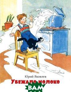 Купить Убежало молоко, Речь, Яковлев Юрий Яковлевич, 978-5-9268-2532-6