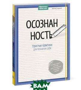 Купить Осознанность. Простые практики для познания себя, Манн, Иванов и Фербер, Дорис Идинг, 978-5-00100-284-0