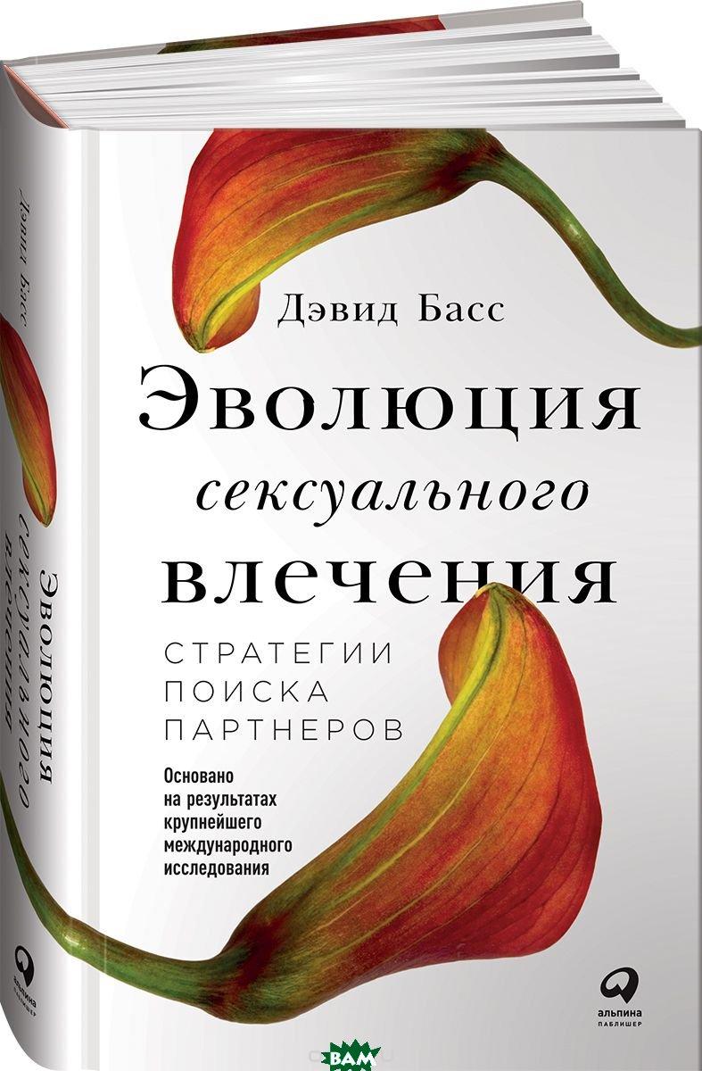 Купить Эволюция сексуального влечения. Стратегии поиска партнеров, Альпина Паблишер, Басс Д., 978-5-9614-6504-4