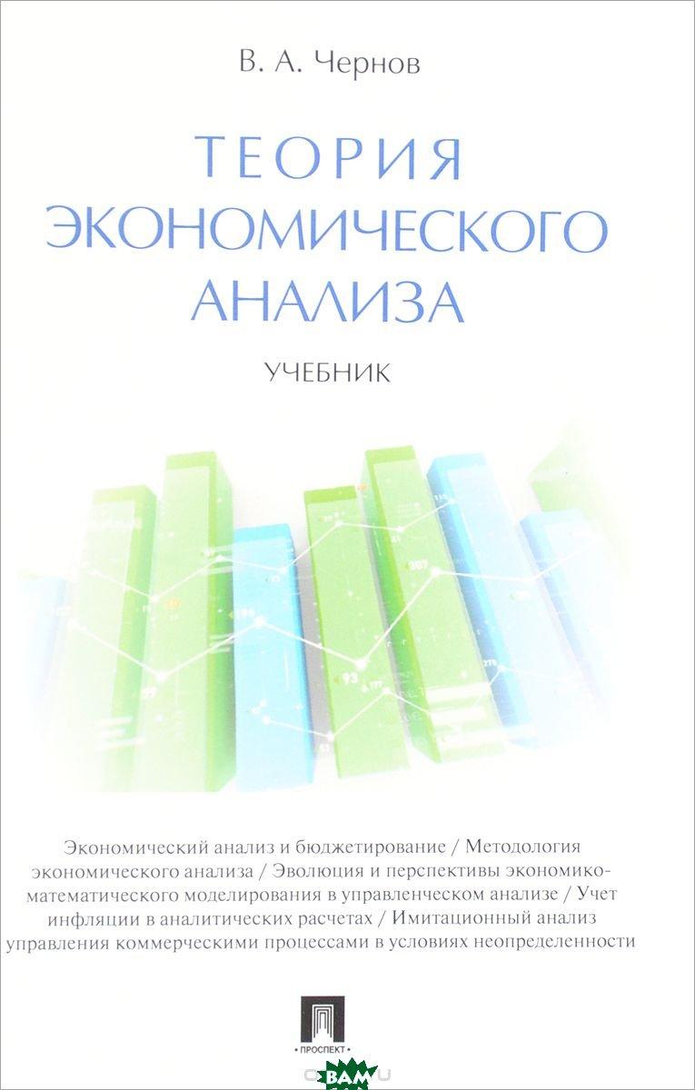 Купить Теория экономического анализа. Учебник, Проспект, Чернов Владимир Анатольевич, 978-5-392-24867-4
