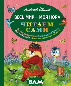 Купить Весь мир - моя нора, ЭКСМО, Альберт Иванов, 978-5-699-63623-5