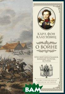 Купить О войне. Избранное, АСТ, Карл Фон Клаузевиц, 978-5-17-102367-6