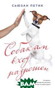 Купить Собакам вход разрешен, ЭКСМО, Сьюзан Петик, 978-5-699-98954-6