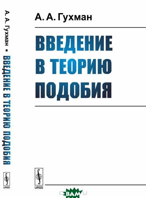 Купить Введение в теорию подобия, URSS, Гухман А.А., 978-5-382-01805-8