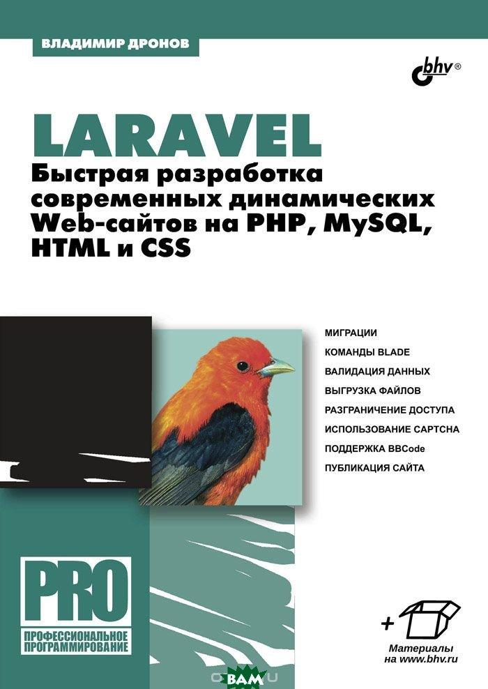 Купить Laravel. Быстрая разработка динамических Web-сайтов, BHV, Дронов Владимир Александрович, 978-5-9775-3845-9
