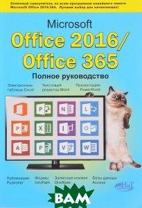 Купить Microsoft Office 2016 / Office 365. Полное руководство, Наука и Техника, В. В. Серогодский, Д. П. Сурин, А. П. Тихомиров, 978-5-94387-744-5