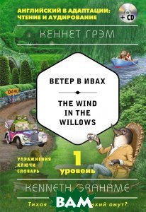 Купить The Wind in the Willows / Ветер в ивах. 1-й уровень (+ CD), ЭКСМО, Кеннет Грэм, 978-5-699-95640-1