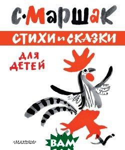 Купить Стихи и сказки для детей, С. Маршак, 978-5-17-104909-6