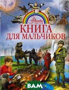 Купить Книга для мальчиков, Д. В. Кошевар, А. И. Мороз, Е. О. Хомич, 978-5-17-104077-2