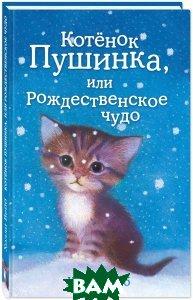 Купить Котенок Пушинка, или Рождественское чудо, ЭКСМО, Холли Вебб, 978-5-699-68029-0