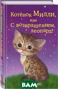 Купить Котенок Милли, или С возвращением, леопард!, ЭКСМО, Холли Вебб, 978-5-699-76106-7