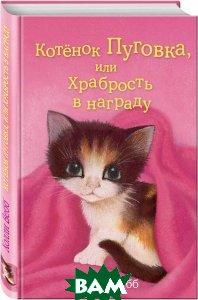 Купить Котёнок Пуговка, или Храбрость в награду, ЭКСМО, Холли Вебб, 978-5-699-79238-2