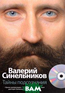 Купить Тайны подсознания (+ CD-ROM), ЦЕНТРПОЛИГРАФ, Валерий Синельников, 978-5-227-07556-7