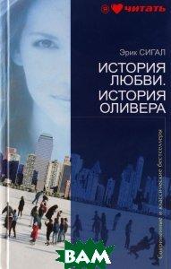 Купить История любви. История Оливера, ЭКСМО, Эрик Сигал, 978-5-699-48421-8