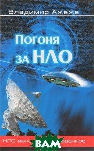 Купить Погоня за НЛО, ВЕЧЕ, Владимир Ажажа, 978-5-4444-1179-7