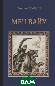 Купить Меч Вайу, ВЕЧЕ, Виталий Гладкий, 978-5-4444-1270-1