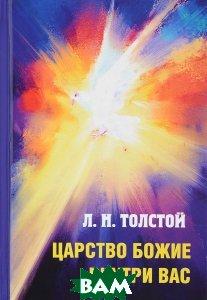 Купить Царство Божие внутри вас, Т8, T8RUGRAM, Л. Н. Толстой, 978-5-521-05312-4