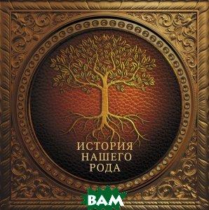 Купить История нашего рода, АСТ, 978-5-17-101018-8