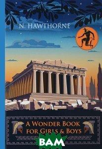 Купить A Wonder Book for Girls&Boys, Т8 RUGRAM, Hawthorne Nathaniel, 978-5-521-05779-5