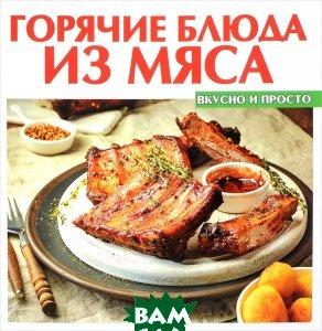 Купить Горячие блюда из мяса, 978-5-4346-0554-0