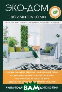 Купить Эко-дом своими руками, В. Н. Денисова, 978-5-386-11329-2