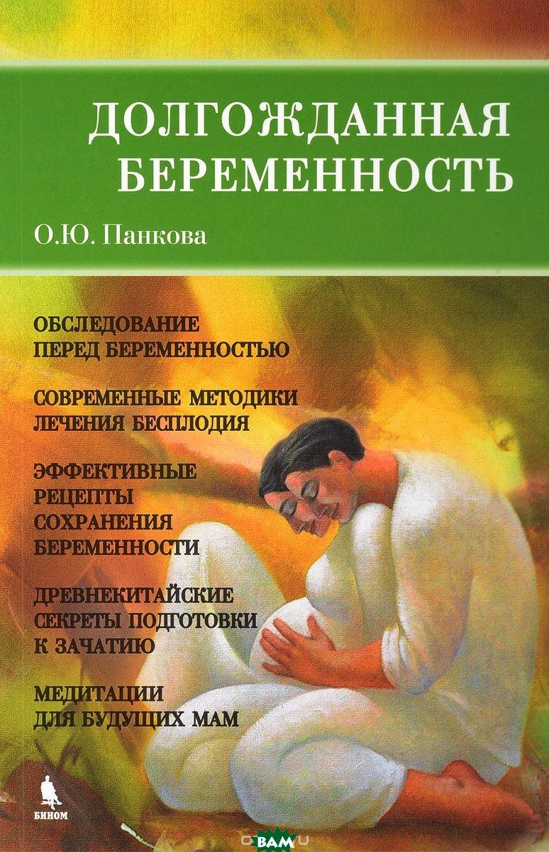 Купить Долгожданная беременность, Бином. Лаборатория знаний, Панкова О.Ю., 978-5-9518-0698-7