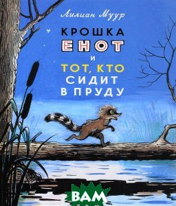 Купить Крошка Енот и Тот, кто сидит в пруду, Мелик-Пашаев, Лилиан Муур, 978-5-00041-083-7