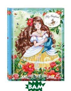 Купить My Fairyland. Блокнот, ЭКСМО, 978-5-699-96899-2