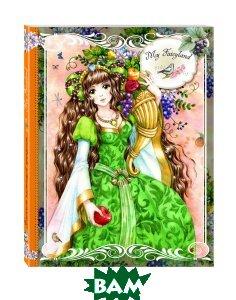 Купить Блокнот. My Fairyland, ЭКСМО, 978-5-699-96901-2