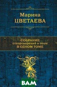 Купить Собрание стихотворений и поэм в одном томе, ЭКСМО, Марина Цветаева, 978-5-699-92549-0