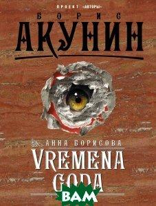 Купить VREMENA GODA, АСТ, Анна Борисова, 978-5-17-983335-2