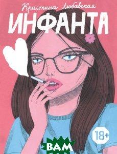Купить Инфанта (изд. 2017 г. ), Рутения, Кристина Любавская, 978-5-9909857-1-1