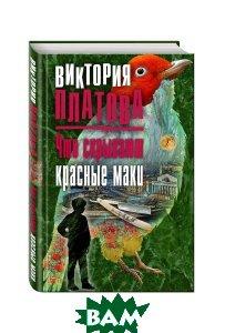 Купить Что скрывают красные маки, ЭКСМО, Виктория Платова, 978-5-04-088534-3
