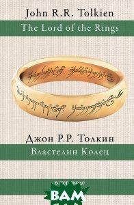 Купить Властелин колец, АСТ, Джон Рональд Руэл Толкин, 978-5-17-105265-2