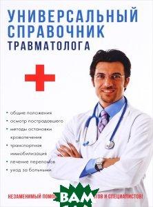 Купить Универсальный справочник травматолога, А. В. Фишкин, 978-5-521-05238-7