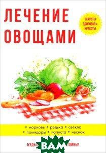 Ю. Савельева / Лечение овощами