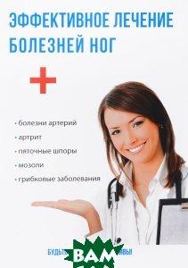Купить Эффективное лечение болезней ног, Ю. Савельева, 978-5-521-05882-2