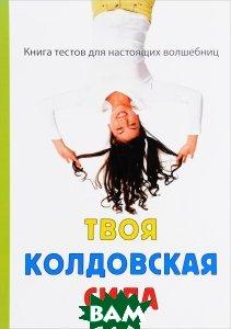Купить Твоя колдовская сила, T8RUGRAM, Научная книга, З. Королева, 978-5-521-05879-2