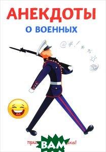 Купить Анекдоты о военных, Атасов Стас, 978-5-521-05852-5