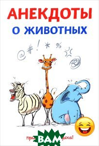 Купить Анекдоты о животных, Атасов Стас, 978-5-521-05657-6