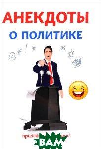 Купить Анекдоты о политике, Атасов Стас, 978-5-521-05658-3
