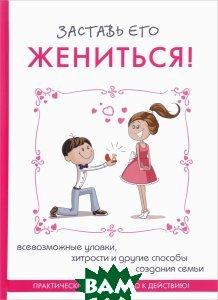 Купить Заставь его жениться!, T8RUGRAM, Научная книга, 978-5-521-05653-8
