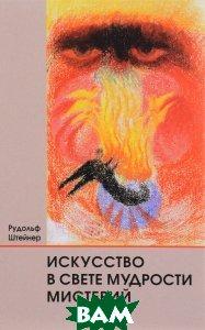 Купить Искусство в свете мудрости мистерий, Рудольф Штейнер, 978-5-94459-032-9