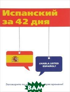 Купить Испанский за 42 дня, Литературная студия `Научная книга`, T8RUGRAM, Л. Г. Виноградова, 978-5-521-05874-7